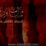 فيديو: «الدولة الفاطمية.. بدايات و نهايات» فيلم وثائقي عبر قناة الجزيرة الوثائقية