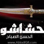 فيديو: «الحشاشون.. الجماعة السرية» فيلم وثائقي عبر قناة الجزيرة الوثائقية