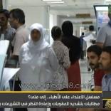 فيديو: تقرير تلفزيون الكويت عن استمرار الاعتداء على الأطباء في وزارة الصحة
