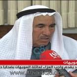 """فيديو: خالد العويهان """"كبير عائلة العويهان"""": مصيبة كبيرة.. بيت كامل تسكر بابه لكن نحن مؤمنين بقضاء الله"""