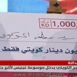 فيديو/ الراي: بنك الخليج الكويتي يدخل موسوعة غينيس لأكبر جائزة نقدية