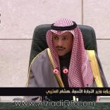 فيديو: رئيس المجلس مرزوق الغانم يؤبن وزير التجارة الأسبق هشام سليمان العتيبي 11-1-2017