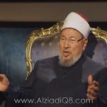 فيديو: يوسف القرضاوي عبر برنامج المقابلة: لم أخرج من الإخوان المسلمين.. ولكن تركت التنظيم