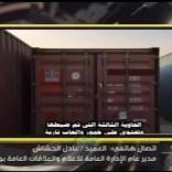 فيديو: العميد عادل الحشاش يكشف تفاصيل ضبط متهمين بتهريب حاويات: هناك متهم كويتي يعمل بالجمارك وجاري ضبطه