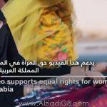 فيديو/ CNN: كليب عن حقوق المرأة في السعودية يجتاح الانترنت
