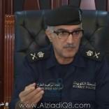 """فيديو: رسالة اللواء """"إبراهيم الطراح"""" إلى أولياء الأمور الغافلين عن أبنائهم"""