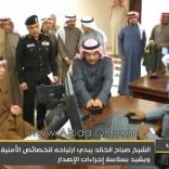 فيديو: وزير الخارجية الشيخ صباح الخالد يبدي ارتياحه للخصائص الأمنية للجواز الجديد و يشيد بسلاسة إجراءات الإصدار