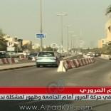 فيديو: تقرير قناة الراي عن الازدحام المروري أمام جامعة الكويت و مشكلة ندرة المواقف
