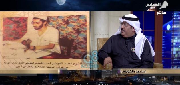 فيديو: عامر العجمي يتحدث عن ذكريات الإذاعة السرية خلال الغزو العراقي مع د. محمد العوضي و فريح العنزي