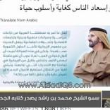 """فيديو: حاكم دبي الشيخ محمد بن راشد يطلق كتابه الجديد """"تأملات في السعادة والإيجابية"""""""
