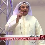 """فيديو: ندوة """"القطاع الخاص بين الواقع والطموح"""" في ديوان يعقوب الصانع 15-3-2017"""