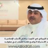 فيديو/ الجزيرة: التيار الليبرالي في الكويت ينافس الاحزاب الإسلامية بعد الانخراط الواسع لفئة الشباب في صفوفه