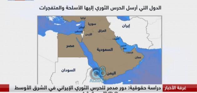 فيديو: تقرير قناة سكاي نيوز: الحرس الثوري الإيراني.. صناعة الإرهاب العابر للقارات