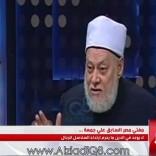 فيديو/ MBC: مفتي مصر السابق علي جمعة تعود تصريحاته للواجهة بعد إباحته لبس السلاسل للرجال !