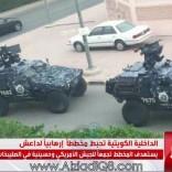 فيديو/ MBC: الداخلية الكويتية تحبط مخطط إرهابياً لداعش يستهدف الجيش الأمريكي و حسينية في الصليبيخات