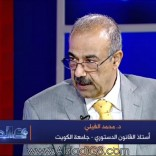 فيديو: لقاء الخبير الدستوري د. محمد الفيلي عبر برنامج مع الحدث على قناة الكوت 6-5-2017