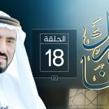 فيديو: (صفات الخلق والإبداع) الحلقة 18 من برنامج نورك فينا مع د. طارق السويدان خلال شهر رمضان