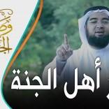فيديو: (ثمار أهل الجنة) الحلقة 21 من برنامج وصف الجنة مع الشيخ حسن الحسيني خلال شهر رمضان