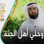 فيديو: (لباس وحليّ أهل الجنة) الحلقة 23 من برنامج وصف الجنة مع الشيخ حسن الحسيني خلال شهر رمضان