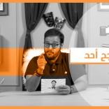 """فيديو: """"لم ينجح أحد"""" الحلقة 50 من برنامج « لقيمات » الفني الساخر مع عبدالمجيد الكناني"""