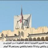 فيديو: حكم محكمة التمييز على خلية حزب الله الإرهابية في دولة الكويت 18-6-2017