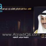 فيديو: رئيس مجلس الأمة مرزوق الغانم: محنة الغزو العراقي الغاشم عززت قيم الوحدة والتلاحم عند الكويتيين
