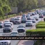 فيديو: وزارة الداخلية: إصدار رخص قيادة المركبات الذكية عبر أكشاك موزعة في مواقع مختلفة