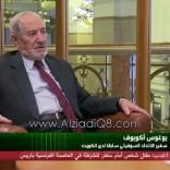 """فيديو: لقاء """"بوغوس أكوبوف"""" سفير الإتحاد السوفيتي سابقاً لدى الكويت عبر قناة روسيا اليوم"""