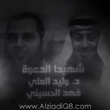 """فيديو: حلقة خاصة عن """"شهيدا الدعوة وليد العلي و فهد الحسيني"""" عبر قناة المجلس"""