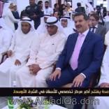 فيديو: وزير الصحة يفتتح أكبر مركز تخصصي للأسنان في الشرق الأوسط