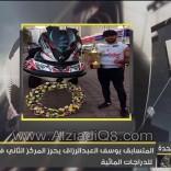 فيديو: المتسابق يوسف العبدالرزاق يحرز المركز الثاني في بطولة العالم للدراجات المائية