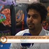 فيديو: تقرير برنامج (العالم هذا الصباح) عن لعبة الآيكيدو بمشاركة المدرب عبدالرزاق العيسى