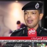 فيديو: العميد عادل الحشاش: حجز 450 مركبة في اليوم الأول من تفعيل حجز المركبات