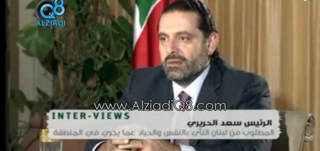 فيديو: مقابلة رئيس وزراء لبنان سعد الحريري بعد إستقالته من السعودية عبر قناة المستقبل 12-11-2017