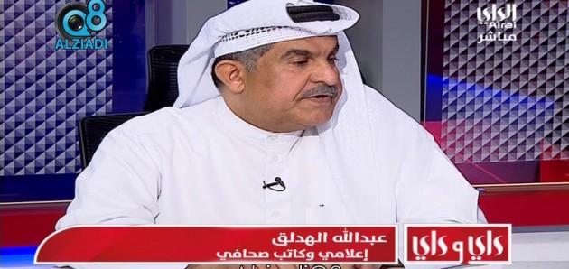 فيديو: (التطبيع بين السلام والإلتزام) مناظرة بين فهد سيف العجمي و عبدالله الهدلق عبر برنامج راي وراي على قناة الراي